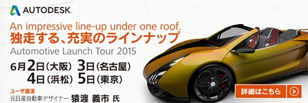 Autodesk Automotive Launch Tour 2015