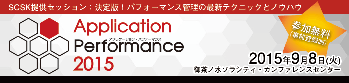 Application Performance 2015