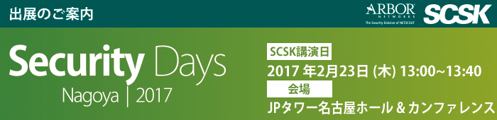 「Security Days Nagoya 2017」出講