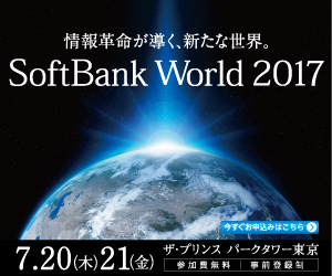 SoftBank World 2017