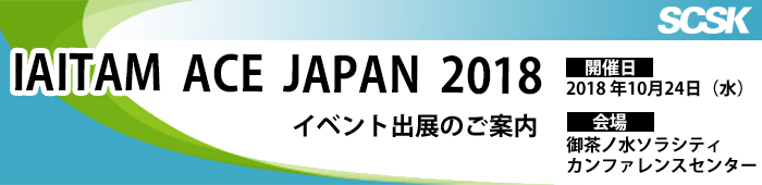 IAITAM ACE JAPAN 2018