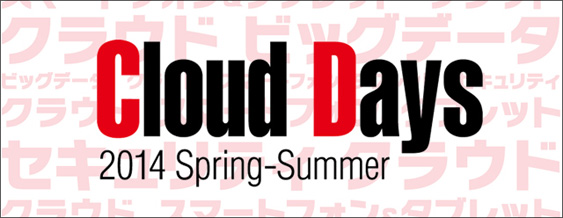 Cloud Days 2014 Spring-Summer