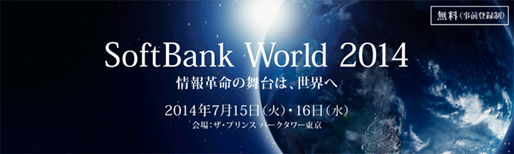 SoftBank World 2014