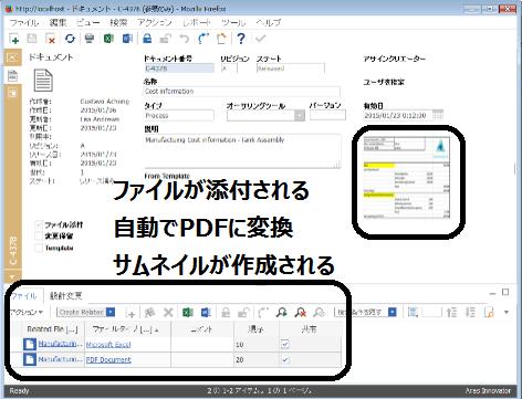 office pdf 変換 自動