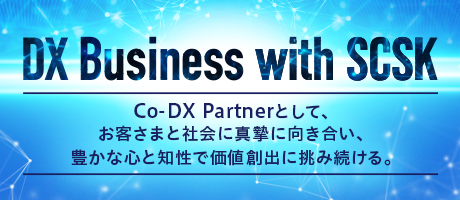 DX Business with SCSK